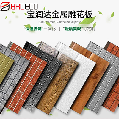 What is metal carving insulation panel